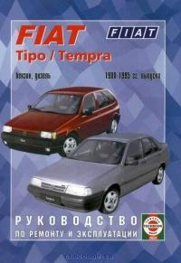 Руководство Fiat Tipo/Tempra с 88-95 г. (бензин + дизель)